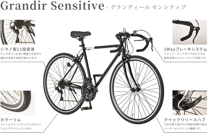 Grandir Sensitiveの主な仕様