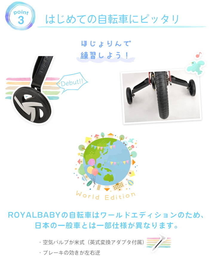 ROYAL BABY RB-WE FREESTYLE 14の注意事項